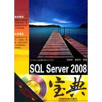 SQLServer2008宝典
