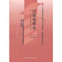 行政管理学[2005年版]课程代码0277
