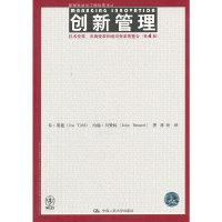 创新管理(技术变革、市场变革和组织变革的整合)(第4版)