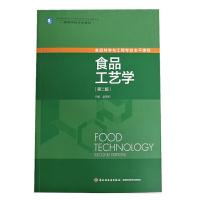食品工艺学(第二版)(内容一致,印次、封面或原价不同,统一售价,随机发货)