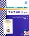 工业工程概论(第3版)