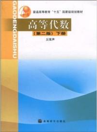 高等代数(第二版)下册  (内容一致,印次、封面、原价不同,统一售价,随机发货)
