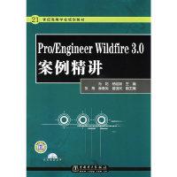 Pro/Engineer Wildfire 3.0案例精讲