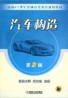 汽车构造(第2版)