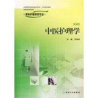 中医护理学(第2版)