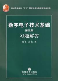 数字电子技术基础习题解答(第五版)