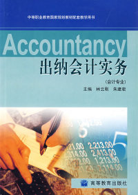 Accountancy 出纳会计实务(会计专业)