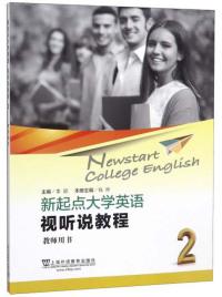 新起点大学英语(视听说教程2教师用书)