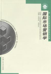 国际市场营销学(内容一致,印次、封面或原价不同,统一售价,随机发货)