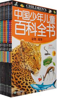 中国少年儿童百科全书(全八册)