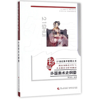 外国美术史纲要  (內容一致,封面、印次、价格不同,统一售价,随机发货)