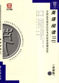 英语阅读(二)--全国高等教育自学考试标准预测试卷(最新版)