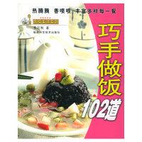 巧手做饭102道——品味生活系列