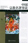 中国宗教名著导读(佛道教卷)