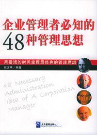 企业管理者必知的48种管理思想