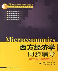 西方经济学同步辅导第三版(微观部分)