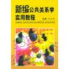 新編公共關系學實用教程