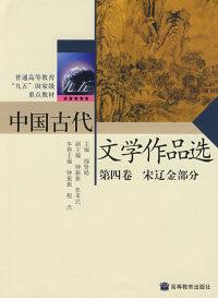 中国古代文学作品选(第四卷)(宋辽金部分)