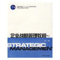 企业战略管理教程(第三版)