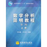 数学分析简明教程(上册)(第二版)(内容一致,印次、封面、原价不同,统一售价,随机发货)
