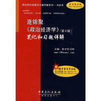逄锦聚《政治经济学》(第4版)笔记和习题详解