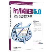 Pro/ENGINEER 5.0基础教程(内容一致,印次、封面或原价不同,统一售价,随机发货)