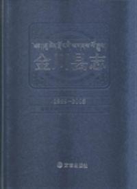 金川县志:1989-2005