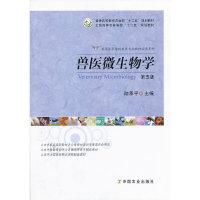 兽医微生物学(第五版)(陆承平)(高等)