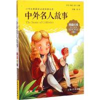 中外名人故事-小学生新课标必读经典文库(注音美绘版)