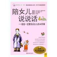 陪女儿说说话:最适合爸爸送给女儿的书,写尽了你对她的爱和期许!