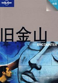 旅行指南系列——旧金山 ENCOUNTER