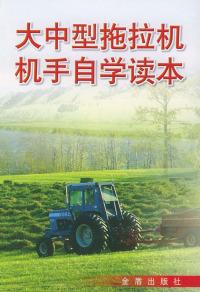 大中型拖拉机机手自学读本
