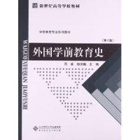 外国学前教育史(第2版)