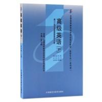 高级英语(下)(课程代码 0600)(2000年版)