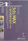 3ds MAX三维动画制作技法