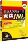 新编大学英语4级阅读180篇(内容一致,印次、封面或原价不同,统一售价,随机发货)