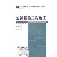 道路桥梁工程施工(内容一致,印次、封面或原价不同,统一售价,随机发货)