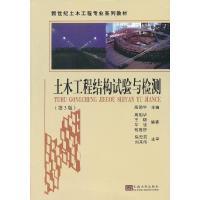 土木工程结构试验与检测-(第3版)