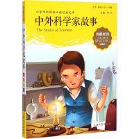 中外科学家故事-小学生新课标必读经典文库(注音美绘版)