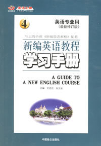 新编英语教程学习手册(4)(最新修订版)