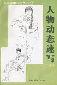 人物线描写生(初级班)/美术基础技法丛书