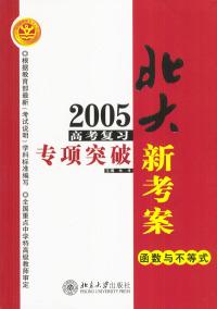 2005高考复习专项突破.函数与不等式