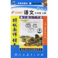 CD-R语文新课标(6碟装)/特级教师辅导