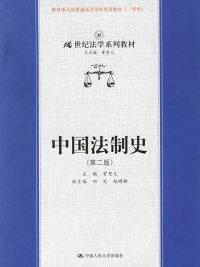 中国法制史-(第二版)