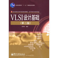 VLSI设计基础(第二版)(内容一致,印次、封面或原价不同,统一售价,随机发货)