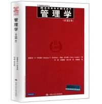 管理学(第11版)(中文版)