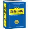 多功能新编字典-新课标学生专用辞书