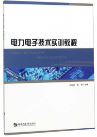 电力电子技术实训教程