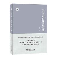 人生中心教育课程实例/人生中心教育丛书
