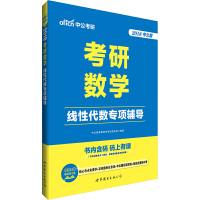 中公版·2020考研数学:线性代数专项辅导